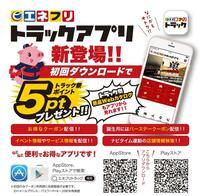truck_app.jpg